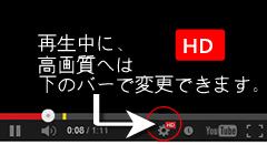 you tube HD設定